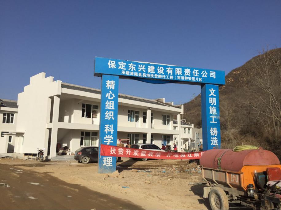 涞源县易地扶贫搬迁工程先施工后招标涉嫌违规